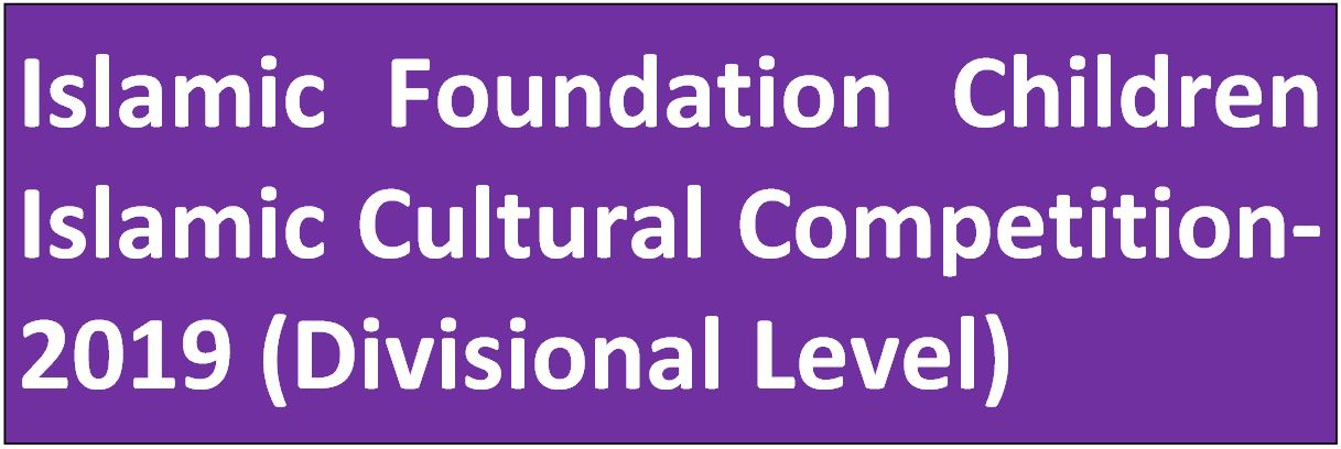 Islamic Foundation Children Islamic Cultural Competition-2019 (Divisional Level)